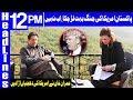 We are not your 'hired gun' anymore, Imran Khan tells US | Headlines 12 PM | 7 December 2018 | Dunya
