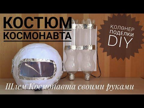 Как сшить костюм космонавта
