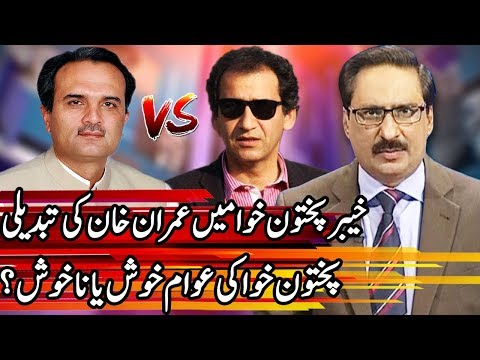 Atif Khan Vs Haider Khan Hoti | NA-21 | Kal Tak with Javed Chaudhry | 18 July 2018 | Express News