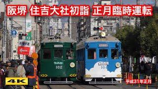 阪堺電車 住吉大社初詣客輸送 正月臨時運転 2019【4K】