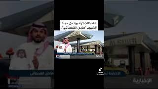 اللحظات الاخيره من حياة الشهيد هادي القحطاني