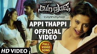 appi-thappi-song-yugapurusha-songs-arjun-dev-pooja-jhaveri-kannada-songs-2017