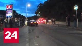 Два спорткара сбили 17 человек на встрече автолюбителей в Англии - Россия 24