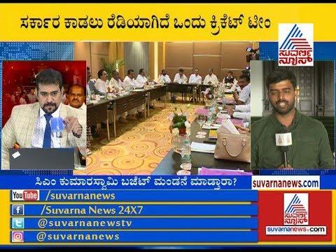 Karnataka Budget; Coalition Govt To Present State Budget Today, Congress-JDS Alliance Still On Edge