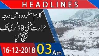News Headlines 03:00 AM | 16 Dec 2018 | 92NewsHDUK