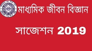 Madhyamik Life Science Suggestion 2019 / MP Life Science Suggestion 2019