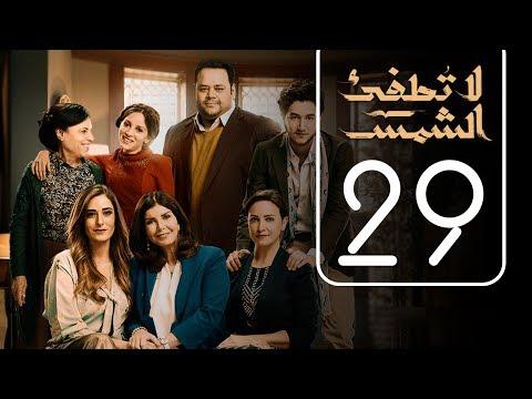 مسلسل لا تطفيء الشمس | الحلقة التاسعة و العشرون | La Tottfea AL shams .. Episode No. 29
