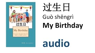 My Birthday 过生日 (Guò shēngrì) - Audio - HSK 2 (300-word level) Graded Chinese Reader