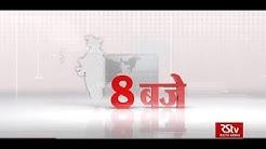 Hindi News Bulletin | हिंदी समाचार बुलेटिन - 10 April, 2020 (8 pm)