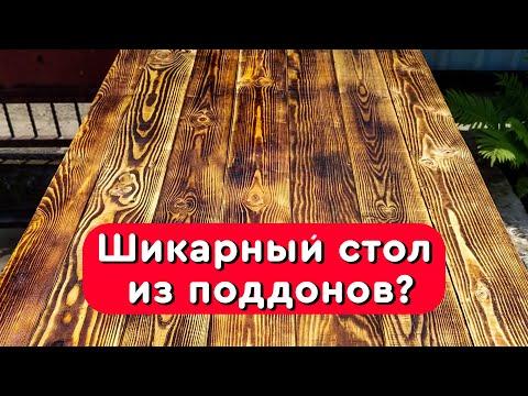 Стол из поддонов за 5 минут - DIY Pallet Table - Стол из паллет