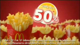 McDonald's French Fries 50% off