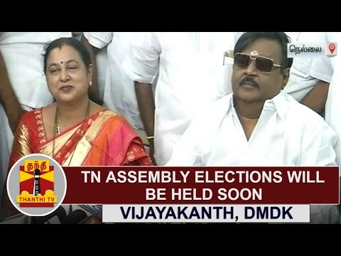 TN Assembly Elections will be held soon - DMDK Chief Vijayakanth | Thanthi TV