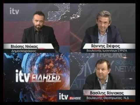 Γιάννης Στέφος - ITV (16/9/16)