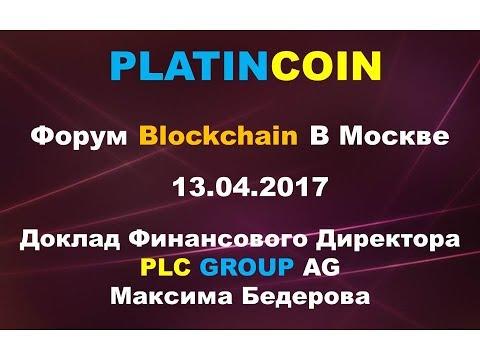 PLATINCOIN Платинкоин - Форум Blockchain в Москве. Доклад Максима Бедерова PLC GROUP AG