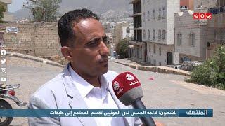 ناشطون : لائحة الخمس لدى الحوثيين تقسم المجتمع إلى طبقات