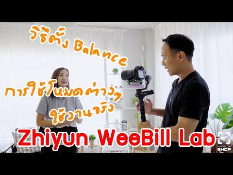 วิธีใช้ Gimbal Zhiyun WeeBill LAB - วันที่ 22 Jul 2019