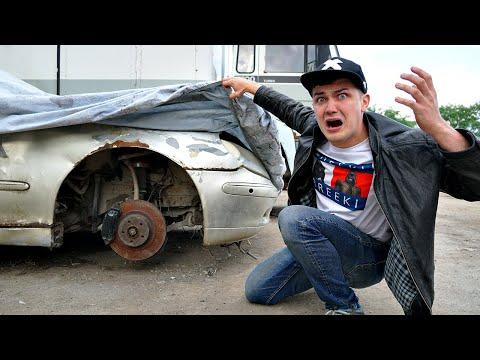 Купили потерянный мерседес на аукционе автомобилей! Нас кинули!