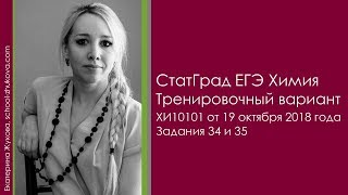 СтатГрад ЕГЭ 2019 Химия, вариант ХИ10101 от 19 октября 2018 года, задания 34 и 35