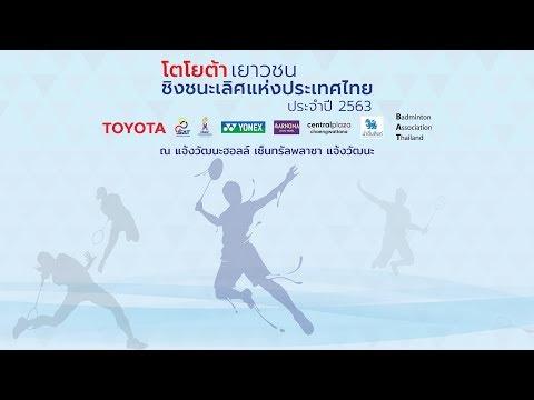 รอบชิงชนะเลิศ| โตโยต้า ชิงชนะเลิศแห่งประเทศไทย ประจำปี 2563 - Day 5