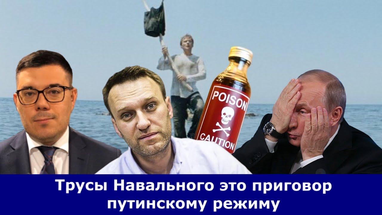 Крупнейший провал российских спецслужб | Навальный должен был умереть | Путин стал посмешищем