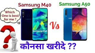 Samsung Galaxy M40 Vs Samsung Galaxy A50, Comparison, Camera, Battery, Processor, Gaming In Hindi