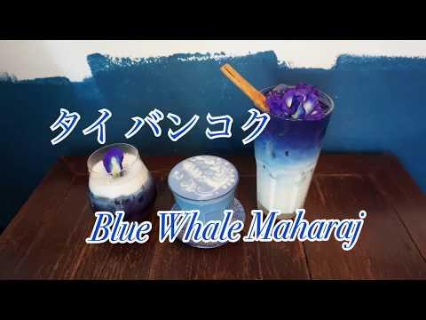【タイバンコクおしゃれカフェ】Blue Whale ブルーホエール・マハラート