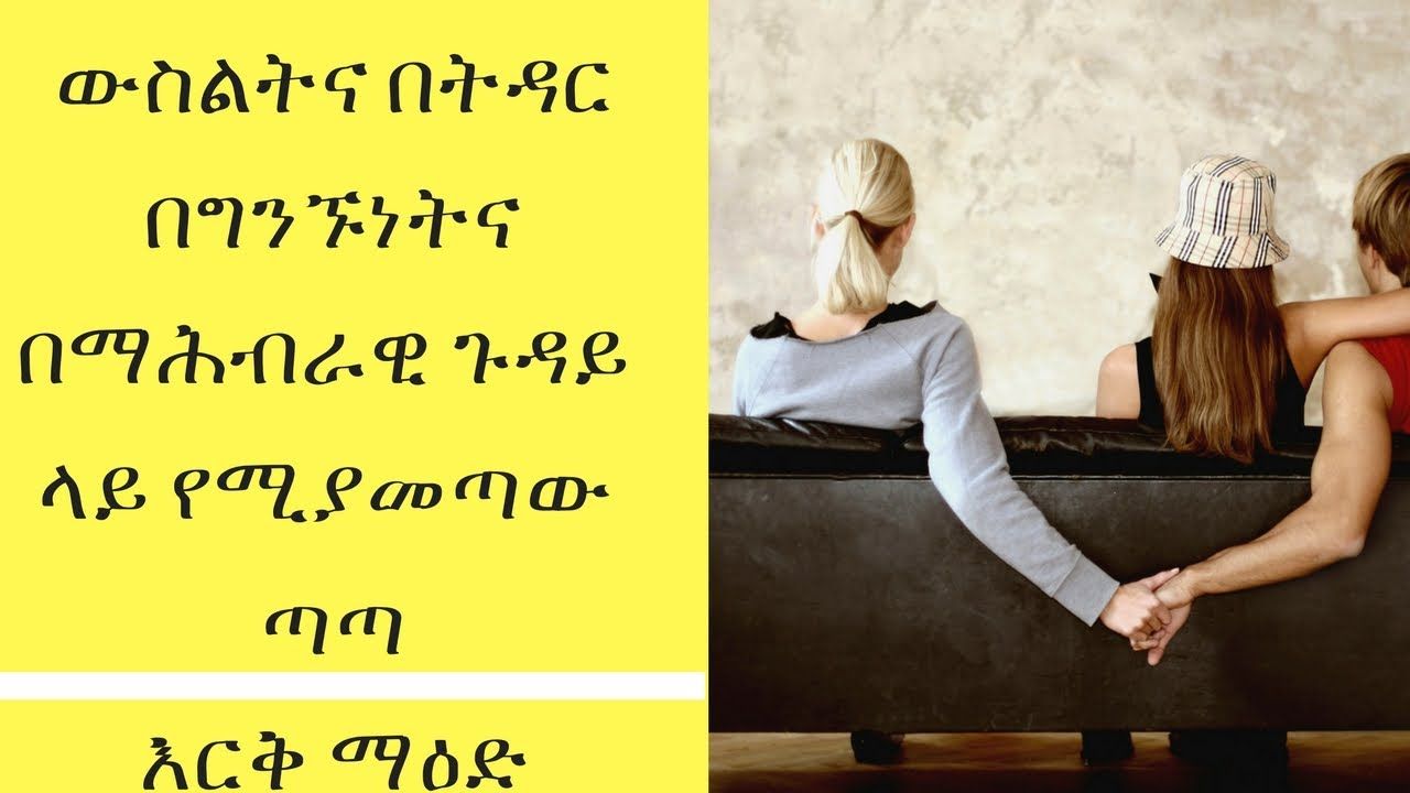 ETHIOPIA - Cheating on Marriage, Relationship and its crisis