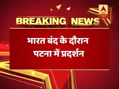 Bharat Bandh: Protest Outside JDU Office in Patna | ABP News