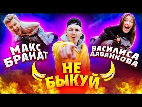 Шоу Не быкуй. Макс Брандт Vs Василиса Даванкова (1/4 финала)