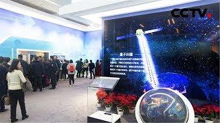 《新中国的第一》 创新引领 量子通信领跑世界 | CCTV