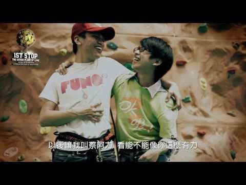 FUNQ TOGETHER + 蔡阿嘎 愛的串聯計畫 - 阿力篇