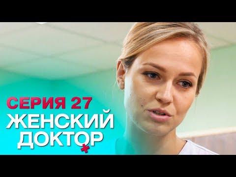 ЖЕНСКИЙ ДОКТОР-4 | СЕРИЯ 27
