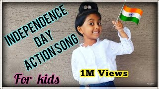 Independence Day action song English | Greetings Song for kids and children, latest, most trending ,