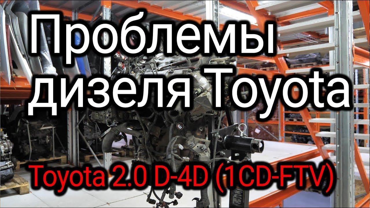 Что не так в японском турбодизеле Toyota D-4D (1CD-FTV)?