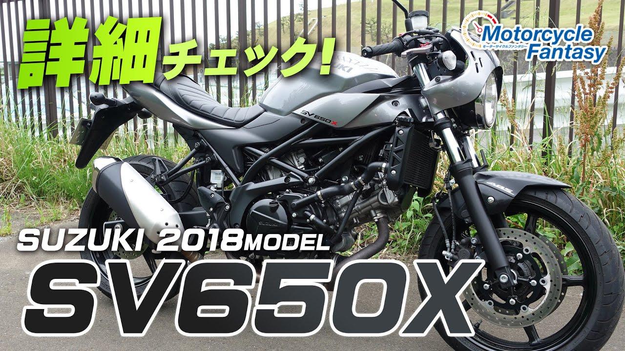 SUZUKI 2018 SV650X を詳細チェック!/ Motorcycle Fantasy