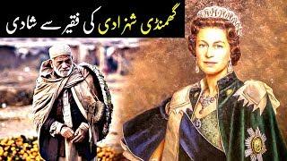Ghamandi Shehzadi Ki Faqeer Se Shadi    Lm Ki Baat