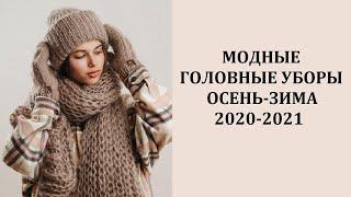 МОДНЫЕ ГОЛОВНЫЕ УБОРЫ ОСЕНЬ ЗИМА 2020 2021