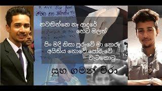 Sri Lanka Kadawatha Accident 15 June 2018 (Pin madi Nisa)