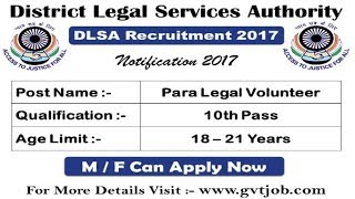 District Legal Services Authority Recruitment 2017 | 10th-12th pass jobs | Govt Jobs