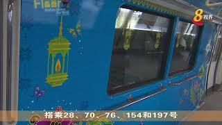 开斋节主题地铁巴士 即日起推出