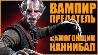 50 ОТТЕНКОВ РЕГИСА: Вампир. Каннибал. Самогонщик и Предатель? | Ведьмак ЛОР