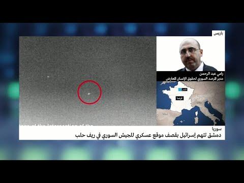 دمشق تتهم إسرائيل بقصف موقع عسكري سوري في ريف حلب  - نشر قبل 1 ساعة