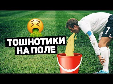 ТОШНОТВОРНЫЕ ФУТБОЛИСТЫ. Почему футболистов тошнит во время футбола. Футбольный топ. @120 ЯРДОВ