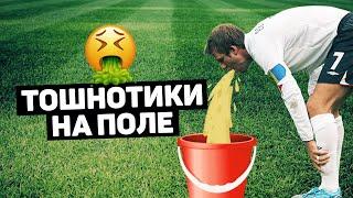 ТОШНОТВОРНЫЕ ФУТБОЛИСТЫ Почему футболистов тошнит во время футбола Футбольный топ 120 ЯРДОВ