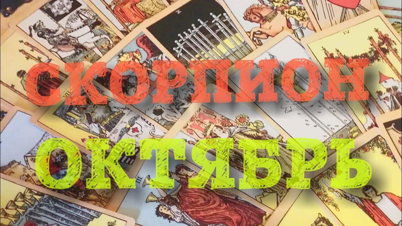 Скорпион ОКТЯБРЬ. Самый лучший гороскоп на картах таро для всех