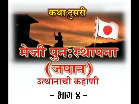 Navya Vaibhavachicha Swapne Sajavi   Meiji Restoration (4/4)   Avinash Dharmadhikari (Ex-IAS)