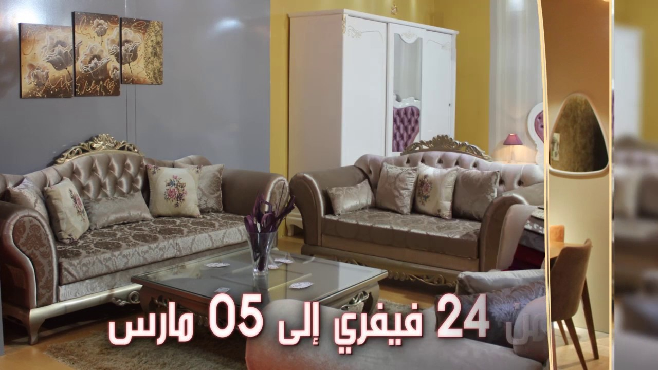 foire du meuble 2017 les jardins d 39 el menzah tunis youtube. Black Bedroom Furniture Sets. Home Design Ideas