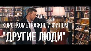 Другие люди (реж. Кирилл Косолапов) | короткометражный фильм, 2015