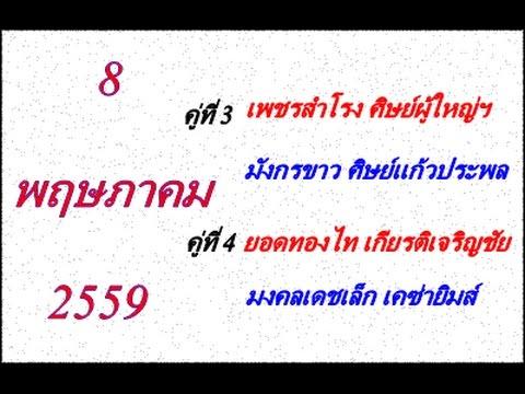 วิจารณ์มวยไทย 7 สี อาทิตย์ที่ 8 พฤษภาคม 2559 (คู่ที่ 3,4)
