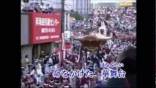 「暴れだんじり」(2001年発売)...元歌:山城さくら、作詞:城健太郎、...